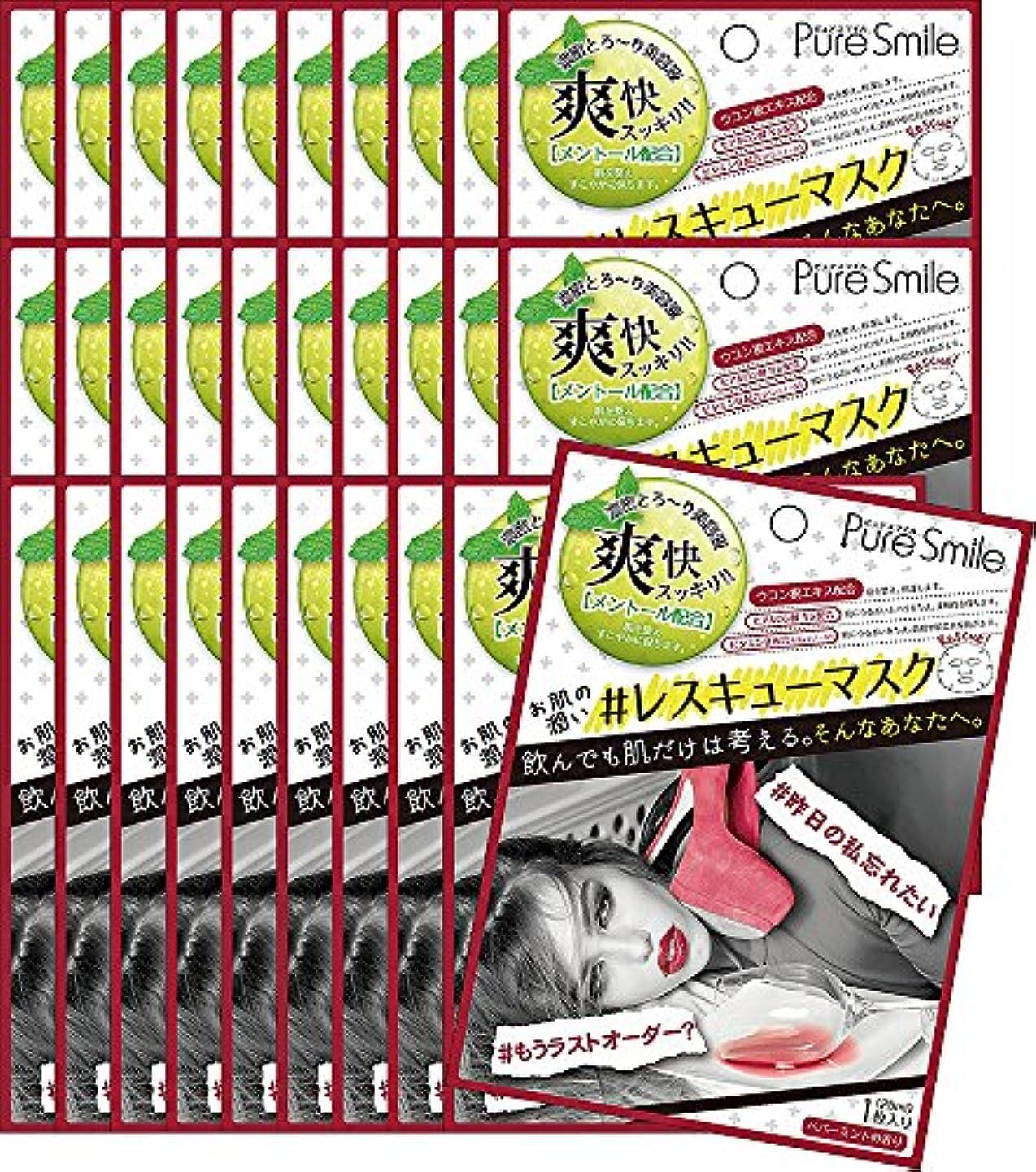 変形戦い健康的ピュアスマイル 『レスキューマスク』【飲みすぎ/ウコンでレスキュー(ペパーミントの香り)メントール配合】30枚セット