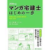 2020年版 マンガ宅建士はじめの一歩 (民法改正もこれならわかる!)