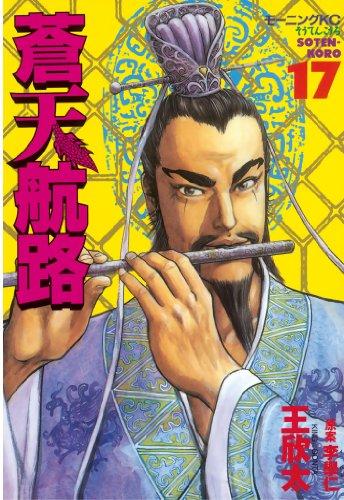 蒼天航路(17) (モーニングコミックス)