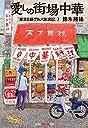 愛しの街場中華 『東京B級グルメ放浪記』2 (光文社知恵の森文庫)