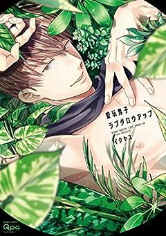 愛玩男子ラブグロウアップ 【電子限定特典付き】 (バンブーコミックス Qpaコレクション)