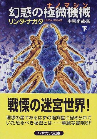幻惑の極微機械(ナノマシン)〈下〉 (ハヤカワ文庫SF)の詳細を見る