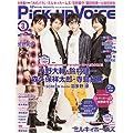 Pick-up Voice(ピックアップボイス) 2015年 03 月号 [雑誌]