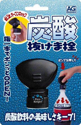 AG 炭酸 ぬけま栓EZ キャップ 黒