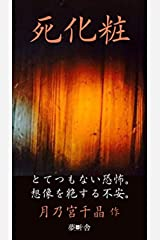死化粧 改訂版 Kindle版