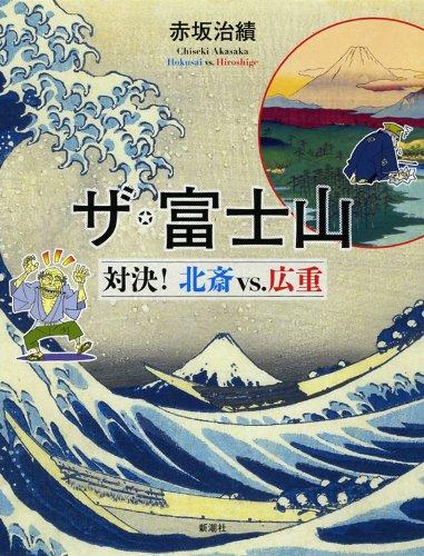 ザ・富士山: 対決!北斎vs.広重の詳細を見る
