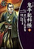 鬼平犯科帳 49巻 (SPコミックス)