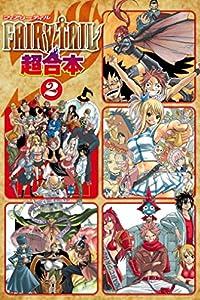 FAIRY TAIL 超合本版(2) (週刊少年マガジンコミックス)
