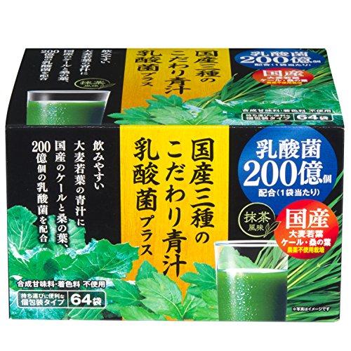 [訳あり(賞味期限2019年9月30日)]国産三種のこだわり青汁乳酸菌プラス 64袋
