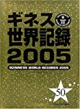ギネス世界記録〈2005〉