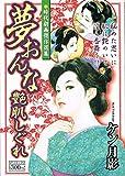 夢おんな艶肌しぐれ―時代劇画傑作選集 (SPコミックス)