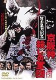 日本暴力列島 京阪神殺しの軍団【DVD】