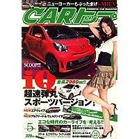 CAR (カー) トップ 2008年 05月号 [雑誌]