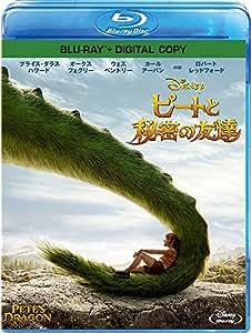 ピートと秘密の友達 ブルーレイ(デジタルコピー付き) [Blu-ray]