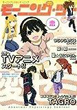 モーニングスーパー増刊 モーニング・ツー vol.44 [雑誌] 月刊モーニング・ツー
