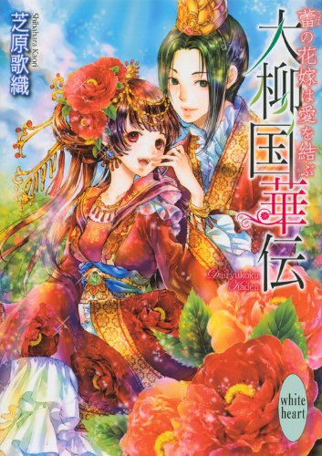 大柳国華伝 蕾の花嫁は愛を結ぶ (講談社X文庫)