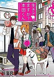 生きてますか? 本田くん 1巻 (デジタル版ガンガンコミックス)