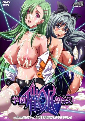 学園催眠隷奴 anime:03 [DVD]