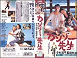 カンゾー先生[VHS](1998)◆柄本明/麻生久美子/松坂慶子/唐十郎