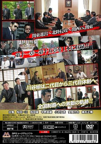極道の紋章 総集編PARTⅡ [DVD]