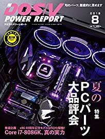 [特集 夏のPCパーツ大品評会]DOS/V POWER REPORT 2018年8月号
