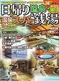 温泉ぴあ日帰り温泉&スーパー銭湯 2007ー2008―首都圏版 (ぴあMOOK)