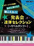 ピアノ連弾 ステージウケ抜群! 派手に弾ける♪聴こえる♪♪ 発表会連弾セレクション ~リベルタンゴ~