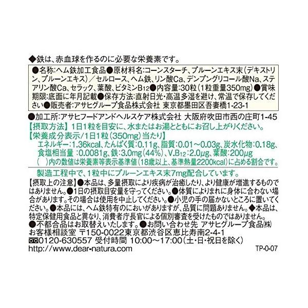 ディアナチュラ ヘム鉄 30粒 (30日分)の紹介画像2