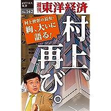 村上、再び。―週刊東洋経済eビジネス新書No.142