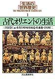 生活の世界歴史〈1〉古代オリエントの生活 (河出文庫)