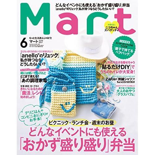 Mart(マート) 2017年 6月号 [雑誌]