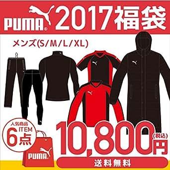 (プーマ)PUMA メンズ 2017年 中綿ロングコート ピステ上下セットなどが入る サッカー福袋【2017puma-s-ms】 M ワンカラー
