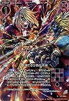 ゼクス(Z/X) 覇神たるは我が両腕(ホログラム) 覇神を穿つ者(ZX-B19)