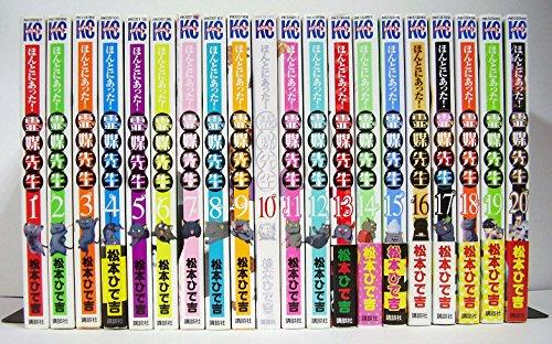 ほんとにあった!霊媒先生 新装版 コミック 全20巻完結セット (ライバルKC)