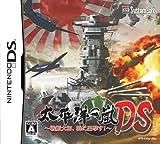 「太平洋の嵐DS ~戦艦大和、暁に出撃す!~」の画像