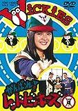 がんばれ!レッドビッキーズ VOL.4[DVD]