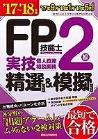 FP技能士2級実技(個人資産相談業務) 精選問題&模擬問題〈'17~'18年版〉