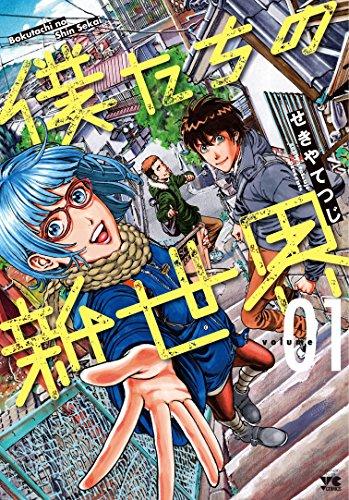 僕たちの新世界(1)(ヤングチャンピオン・コミックス)