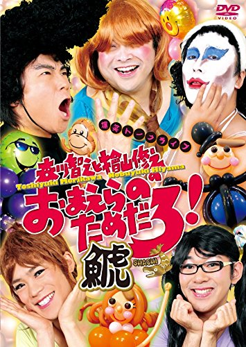 森川智之と檜山修之のおまえらのためだろ! 鯱-SHACHI- [DVD] / Cosmic Gate