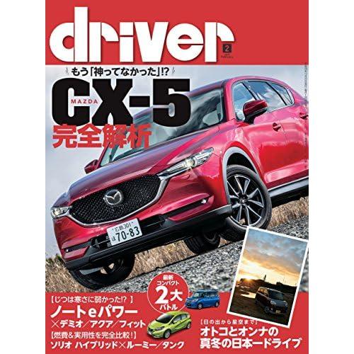 driver(ドライバー) 2017年 2月号 [雑誌]