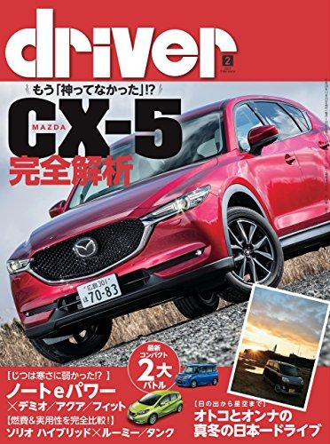 driver(ドライバー) 2017年 2月号 [雑誌]の詳細を見る