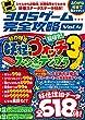 3DSゲーム完全攻略Vol.4 (国民的妖怪ゲームを最新・最強研究!)