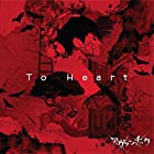 To Heart [TYPE A](在庫あり。)