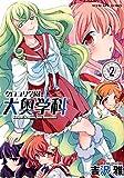 クロユリ学園 大奥学科 2 (ヤングキングコミックス)
