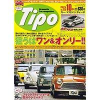 Tipo (ティーポ) 2007年 10月号 [雑誌]