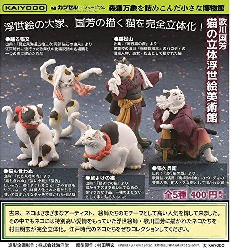 カプセルQミュージアム 歌川国芳 猫の立体浮世絵美術館  全5種セット 海洋堂
