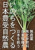 いのちをつくる日本豊受自然農 画像