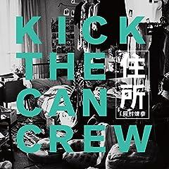 住所 feat. 岡村靖幸♪KICK THE CAN CREWのCDジャケット