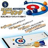 室内 屋内用 コンパクトカーリング Compact Curling