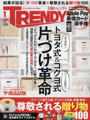 日経TRENDY2017年1月号の詳細を見る